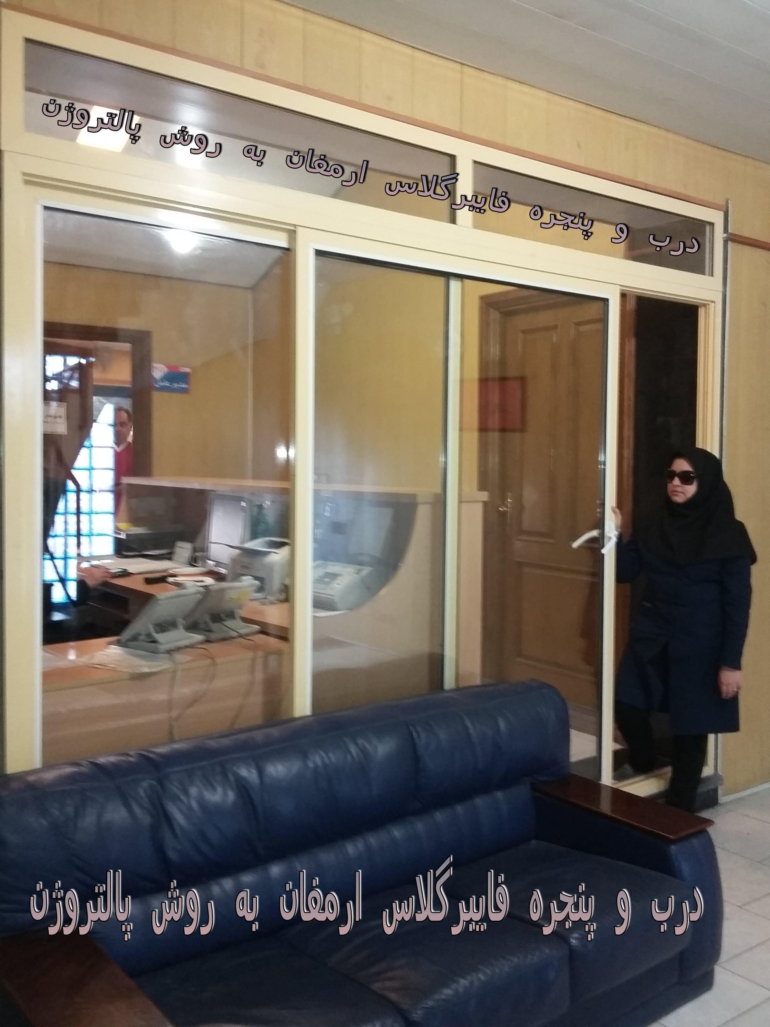 درب و پنجره فایبرگلاس ارمغان به روش پالتروژن