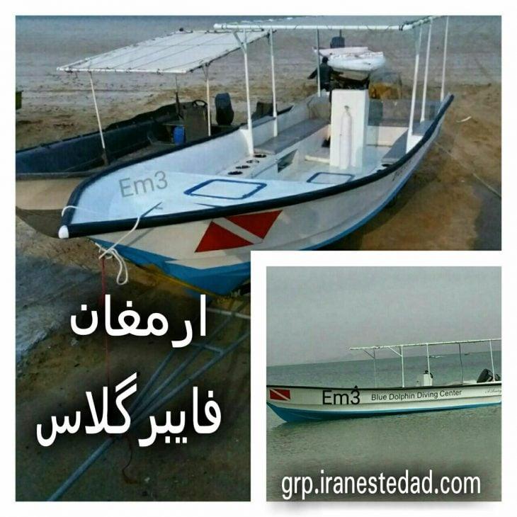 تولید انواع قایقهای فایبرگلاس