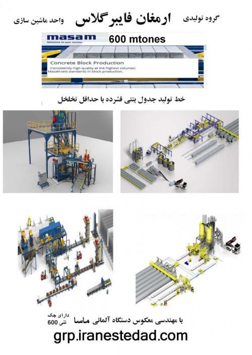 دستگاه تولیدجدول بتنی masa تحت 600 تن فشار wet beton