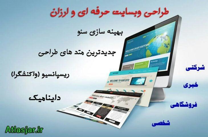 طراحی و راه اندازی وبسایت حرفه ای و ارزان